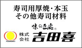 株式会社吉田喜