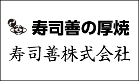 寿司善株式会社