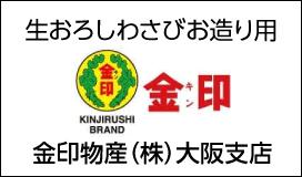 金印物産(株)