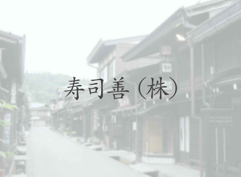 ㈱伊沢商店